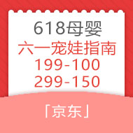 京东618母婴用品