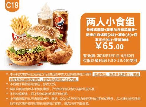 C19香辣鸡腿堡+新奥尔良烤鸡腿堡+新奥尔良烤翅(2块)+薯条(大)+百事可乐(中)+雪顶咖啡