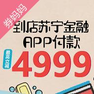 苏宁金融付款最高减4999元
