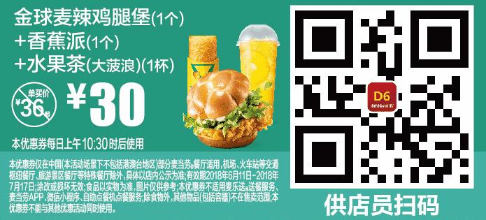 D6金球麦辣鸡腿堡(1个)+香蕉派(1个)+水果茶(大菠浪)(1杯)