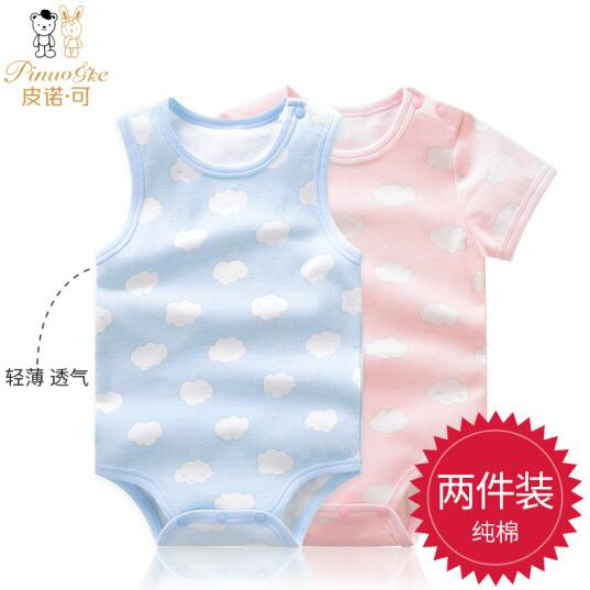 皮诺可【2件装】婴儿连体衣
