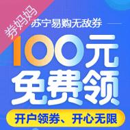 苏宁100元无敌券免费领