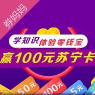 体验零钱包赢最高100元苏宁卡