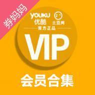 25天优酷视频体验VIP 更新+3天,可叠加天数!