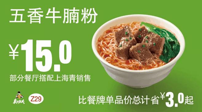Z29五香牛腩粉