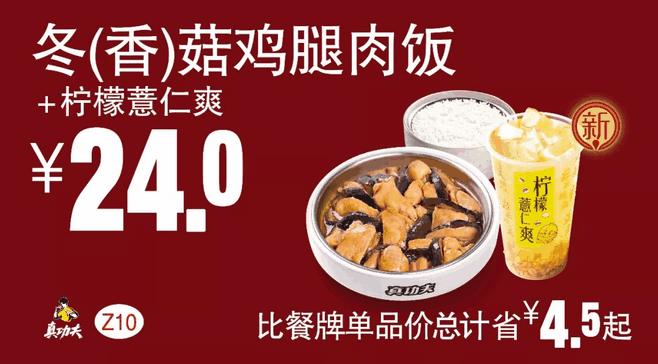 Z10冬(香)菇鸡腿肉饭+柠檬薏仁爽