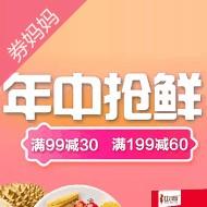 苏宁满99-30/199-60元生鲜券