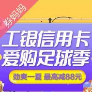 苏宁×工商银行618狂欢