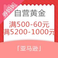 亚马逊满500-60/5200-1000元优惠码