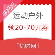 优购网领20-70元优惠券
