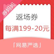 网易严选每满199-20元优惠券