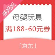 京东满188-60/399-150元优惠券