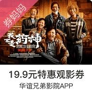 京东19.9元电影票红包