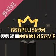 免费领京东读书15天VIP 限PLUS会员