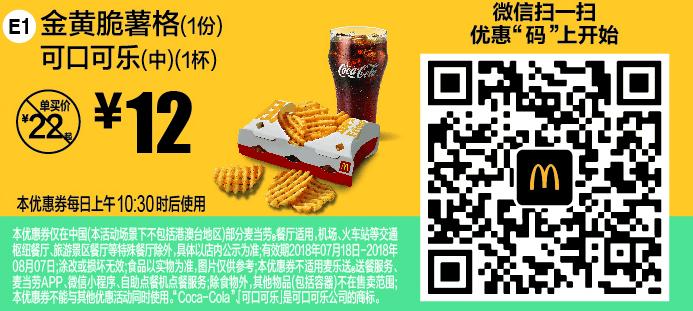 E1金黄脆薯格(1份)+可口可乐(中)(1杯)