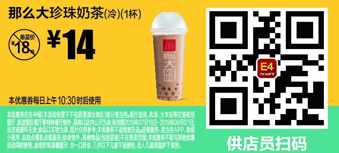 E4那么大珍珠奶茶(冷)(1杯)