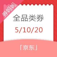 京东最新全品类券 满105-5/199-10/399-20元