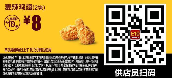 E10麦辣鸡翅(2块)