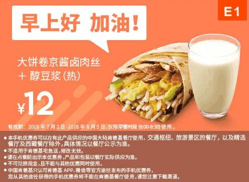 E1大饼卷京酱卤肉丝+醇豆浆(热)