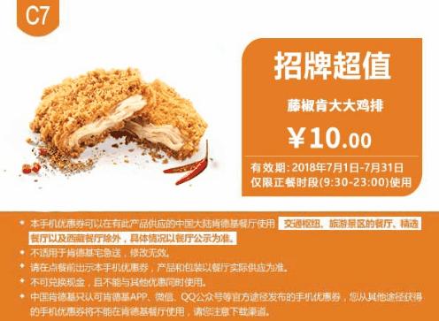 C7藤椒肯大大鸡排