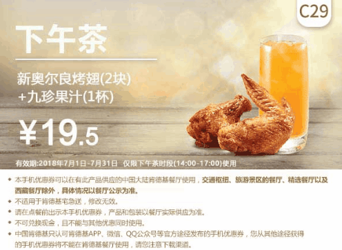 C29新奥尔良鸡翅(2块)+九珍果汁(1杯)