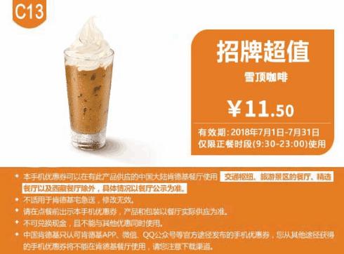 C13雪顶咖啡