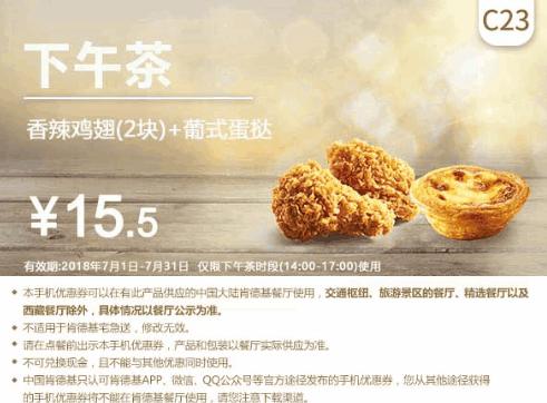C23香辣鸡翅(2块)+葡式蛋挞
