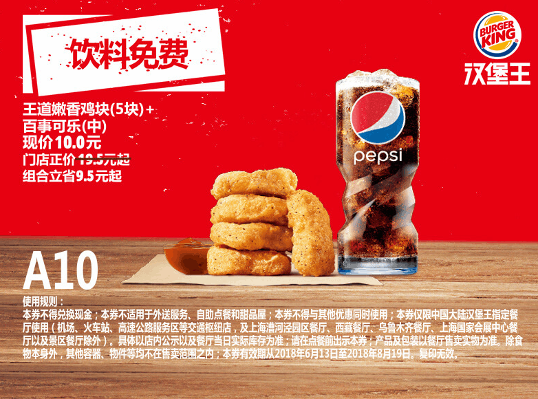 A10王道嫩香鸡块(5块)+百事可乐(中)