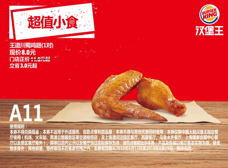 A11王道川蜀鸡翅(1对)