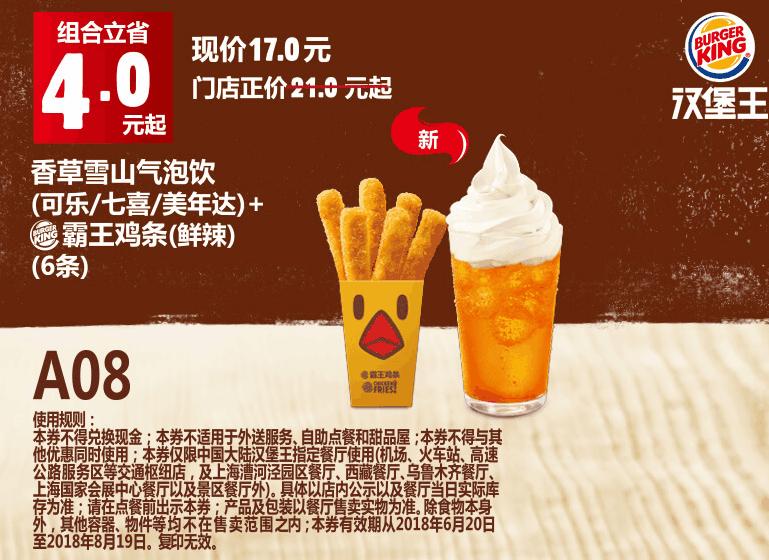 A08香草雪山气泡饮(可乐/七喜/美年达)+霸王鸡条(鲜辣)(6条)