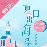 携程888元旅游优惠券