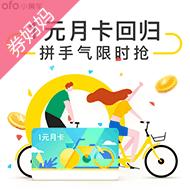 1元购ofo小黄车月卡