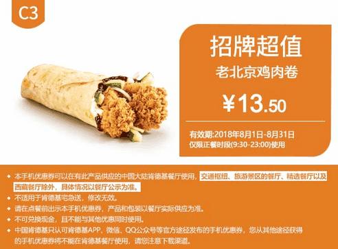 C3老北京鸡肉卷