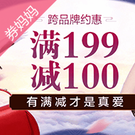 唯品会时尚风暴女装满199减100元