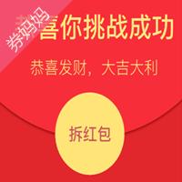 微信小游戏撸红包