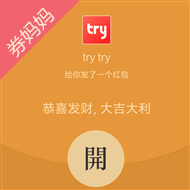 try小程序送0.1-10元现金红包