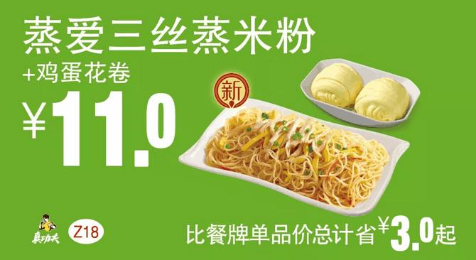Z18蒸爱三丝蒸米粉+鸡蛋花卷