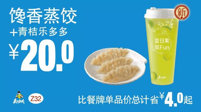 Z32馋香蒸饺+青桔乐多多