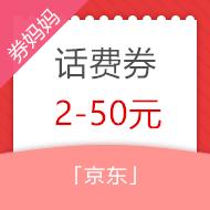 抢2-50元话费券