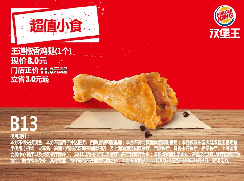 B13王道椒香鸡腿(1个)