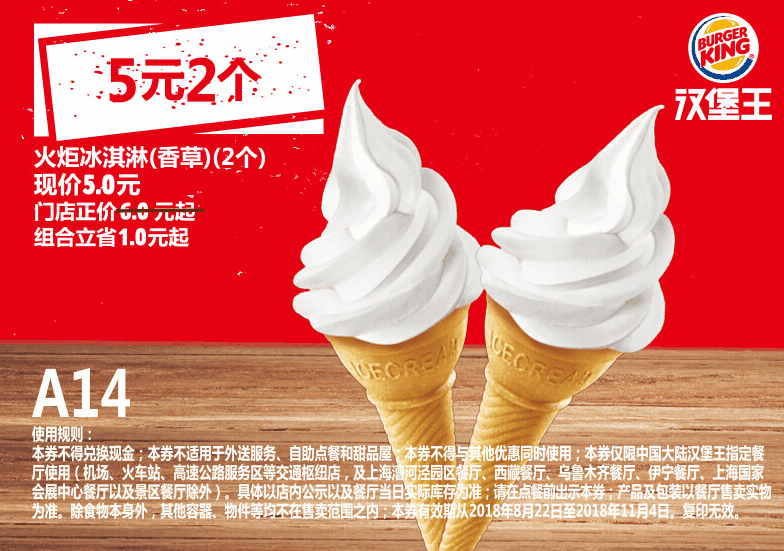 A14火炬冰淇淋(香草)(2个)