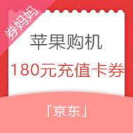 京东×Apple享苹果购机优惠