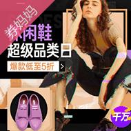 京东休闲鞋超级品类日