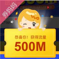 中国联通500M流量