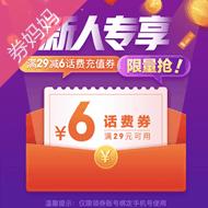 29-6元京东话费券