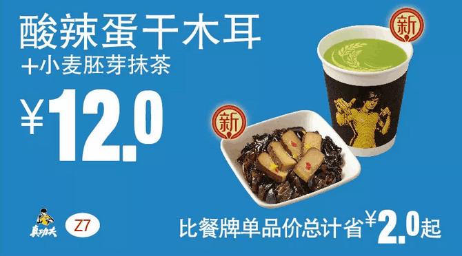 Z7酸辣蛋干木耳+小麦胚芽抹茶