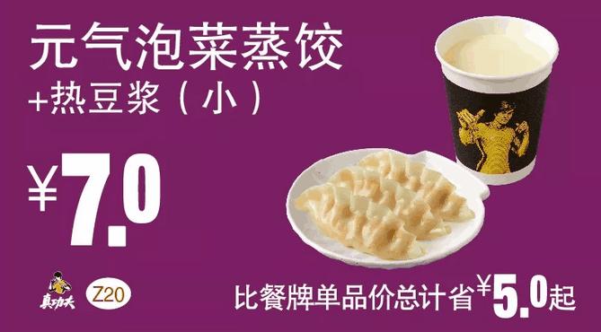 Z20元气泡菜蒸饺+热豆浆(小)