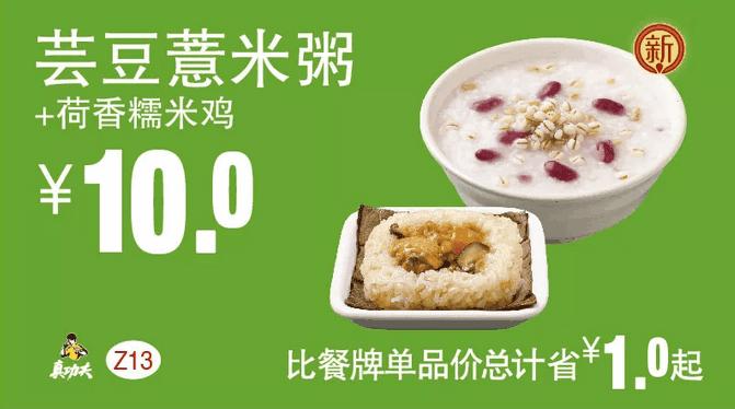 Z13芸豆薏米粥+荷香糯米鸡