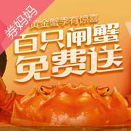 饿了么外卖黄金蟹季抽大礼