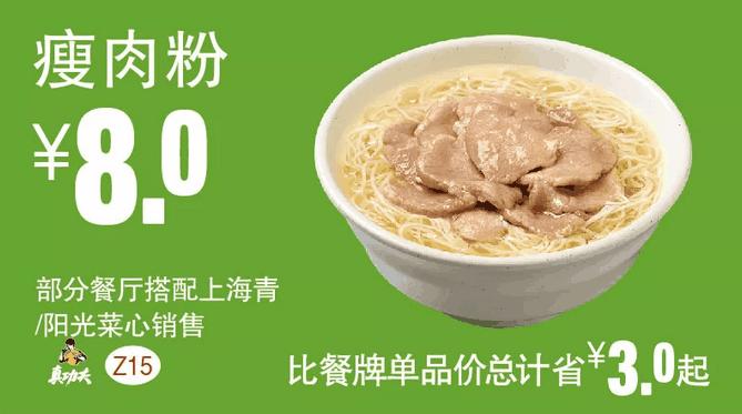 Z15瘦肉粉
